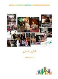 التقرير السنوي لعام 2016-2017