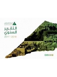 التقرير السنوي لعام 2017-2018