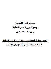 """التقرير المالي لسنة 2019 """"بالعربية"""""""