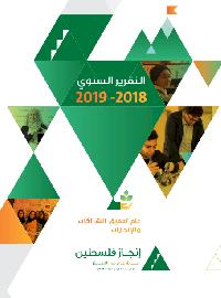 التقرير السنوي لعام 2018-2019