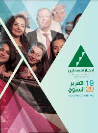 التقرير السنوي لعام 2019-2020