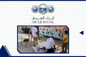 """مشروع """"تحسين البيئة المدرسية"""" مع البنك العربي"""