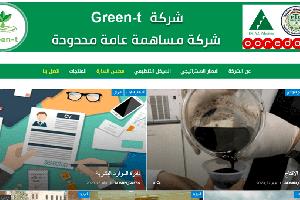 شركة Green.t : حققنا نقلة نوعية بإطلاق موقعنا الإلكتروني