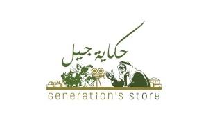 مبادرة (حكاية جيل) توثيق التاريخ الشفوي توطيداً للعلاقة ما بين الأجيال