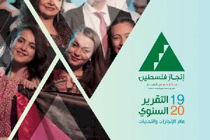 مؤسسة إنجاز فلسطين تُصدر تقريرها السنوي للعام 2019/2020