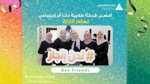 إنجاز فلسطين تفوز بأفضل شركة طلابية ذات أثر إجتماعي على مستوى الوطن العربي للعام 2020، عن الشركة الطلابية Bee Friends