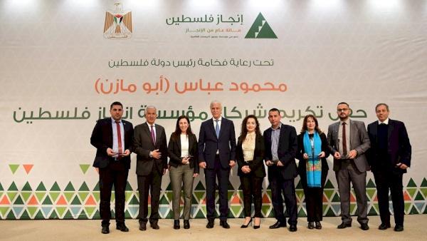 حفل تكريم شركاء إنجاز فلسطين