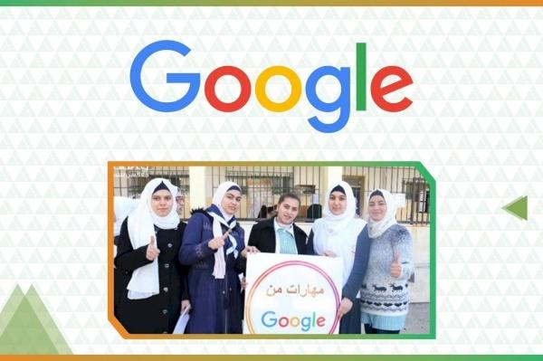 """مشروع """"مهارات من Google"""""""